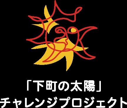 「下町の太陽」チャレンジプロジェクト